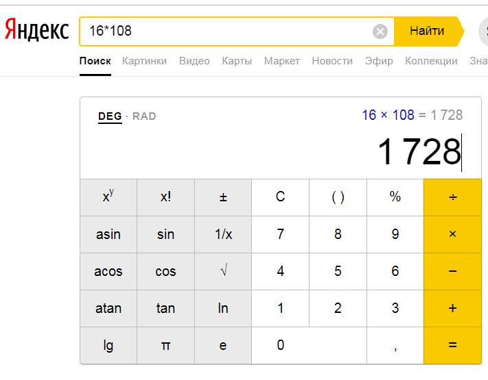 Удобный калькулятор в Yandex и в Google Chrome 0