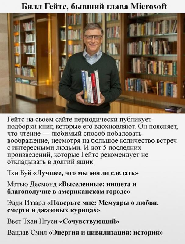 Какие книги являются любимыми у 6 миллиардеров и какие они советуют читать всем 2