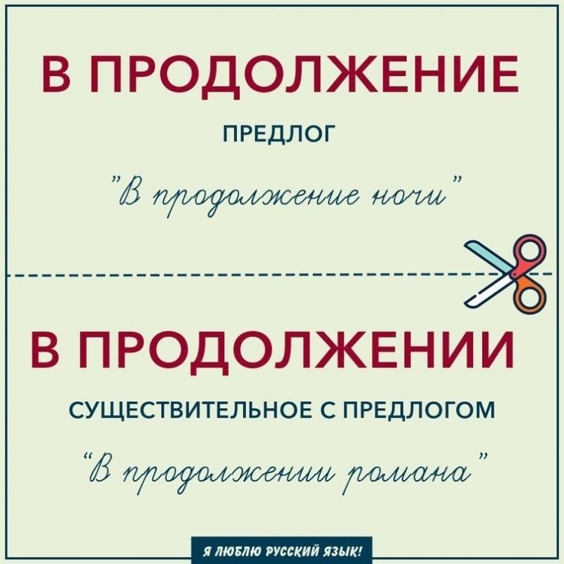 Как писать по-русски правильно 6
