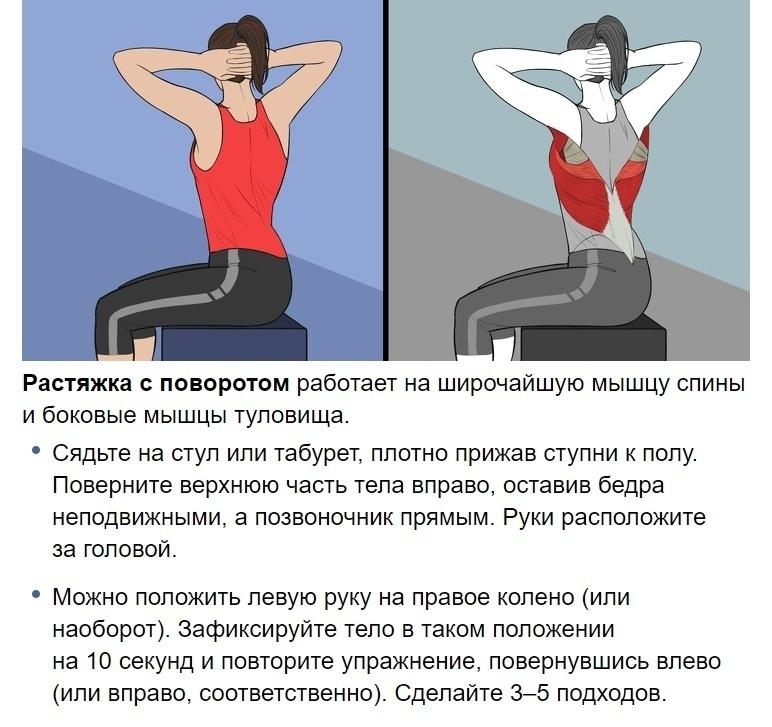 Упражнения для прекрасного самочувствия 7