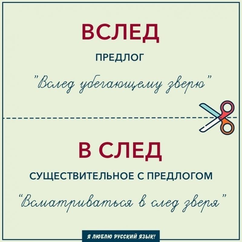 Как писать по-русски правильно 9