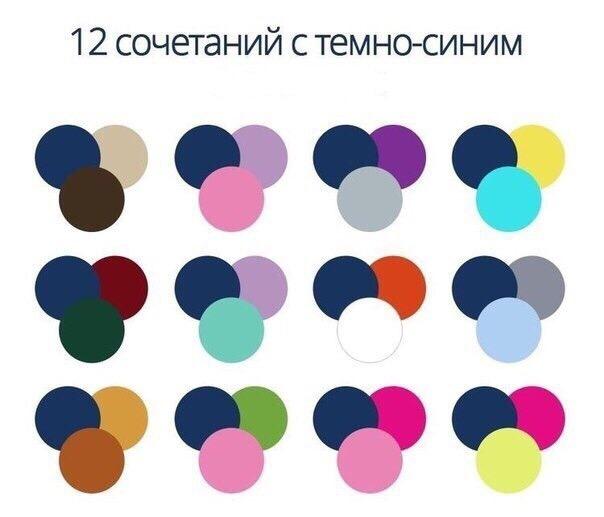 Как сочетать цвета красиво 4