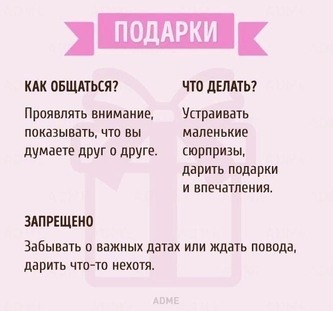 Как пользоваться пятью языками любви по Гери Чепмену 2