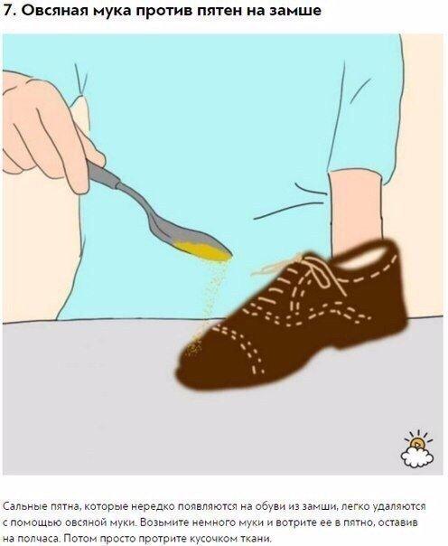 10 советов по сохранению внешнего вида обуви 7