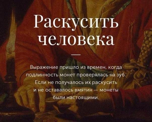 Толкование происхождения известных фразеологизмов русского языка 6