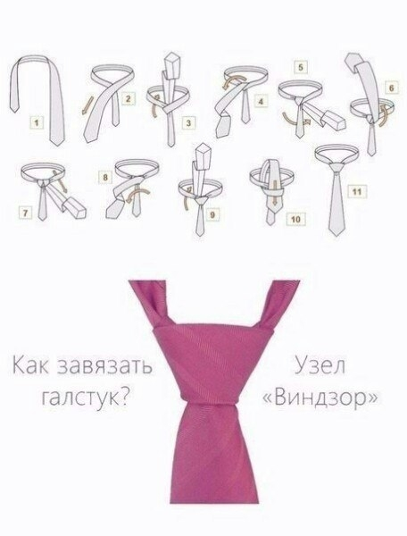 Как завязать самый распространенный узел галстука. Пошаговая инструкция. 0