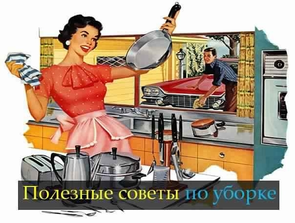 Как навести идеальную чистоту в доме. 0