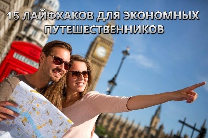15 лайфхаков, которые помогут сэкономить деньги в путешествии. 0