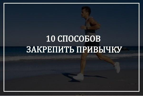 10 способов закрепить привычку. 0