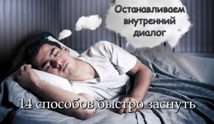 Останавливаем внутренний диалог: 14 способов быстро заснуть. 0