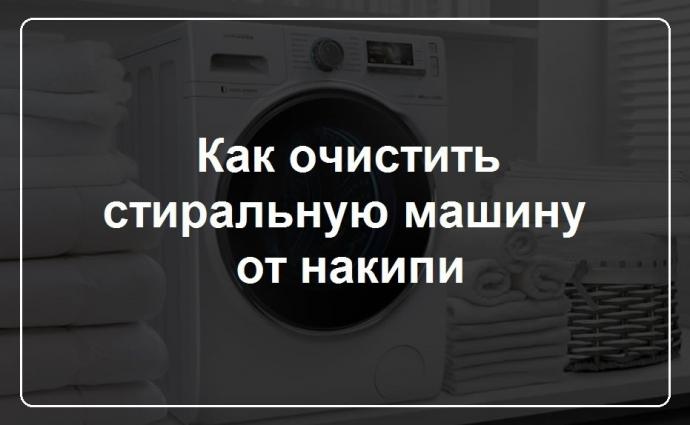 Как очистить стиральную машину от накипи 0