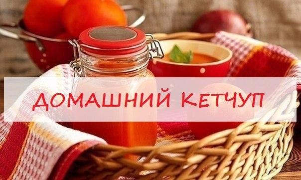 Самый полезный кетчуп - это кетчуп, сделанный своими руками 0