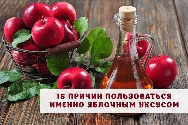 15 причин пользоваться именно яблочным уксусом 0