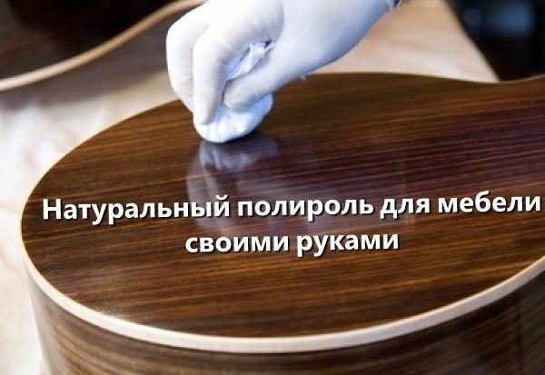 Натуральный полироль для мебели своими руками. 0