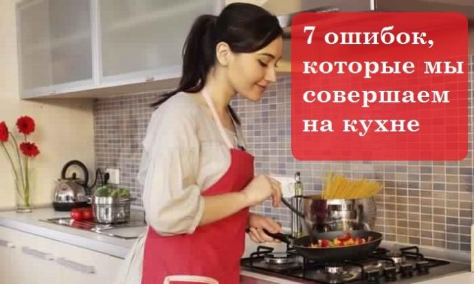 7 ошибок, которые мы совершаем на кухне. 0
