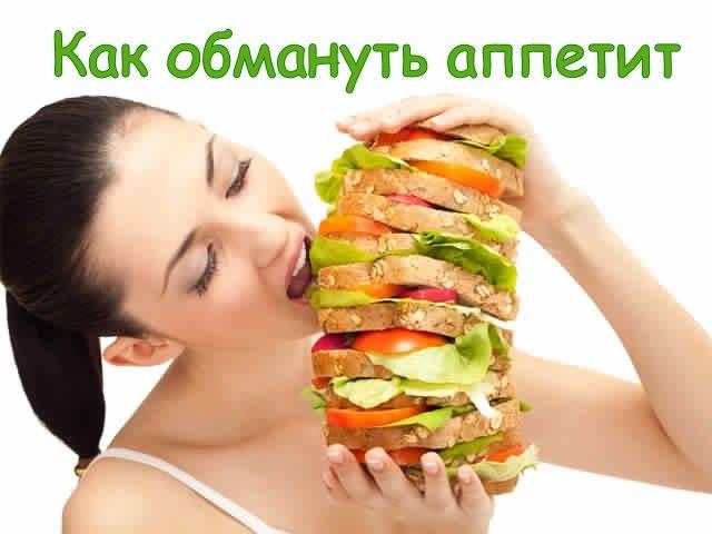 Как обмануть аппетит. 0