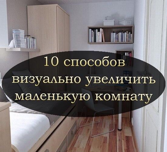 10 способов визуально увеличить маленькую комнату. 0
