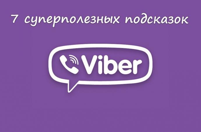 7 суперполезных подсказок для всех пользователей viber. 0