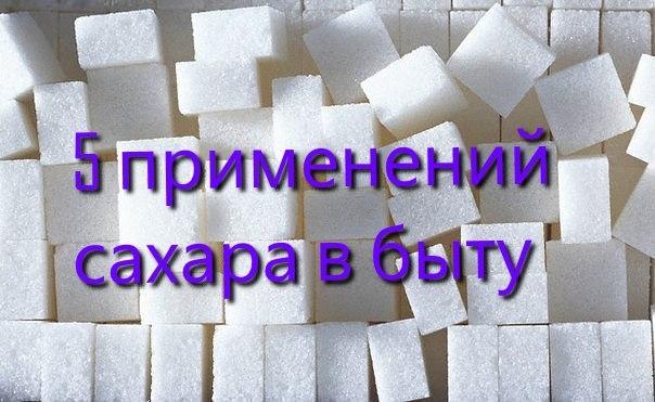 5 способов применить сахар в быту, о которых вы (возможно) не знали. 0