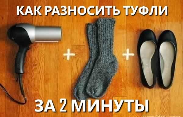 Как разносить новые туфли за 2 минуты. 0