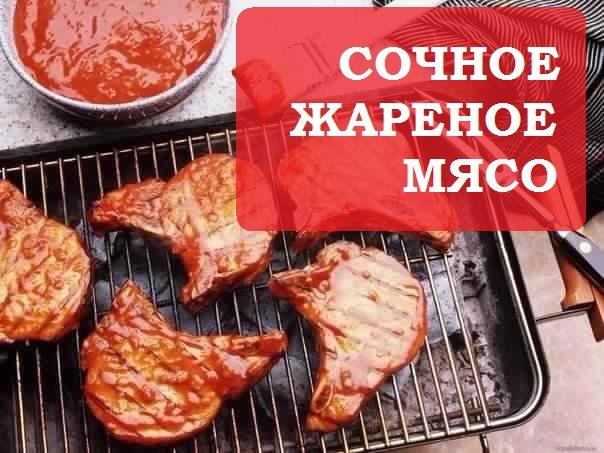 Как сделать жареное мясо нежным и сочным? есть несколько способов. 0