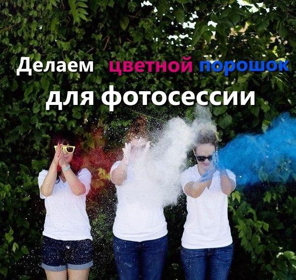 Цветной порошок для фотосессий. 0