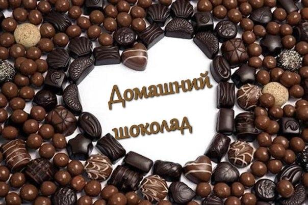 Домашний шоколад за 10 минут! 0