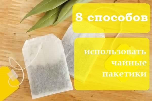 8 способов использования чайных пакетиков после приготовления чая. 0