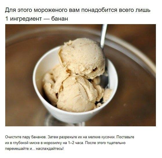 Мороженное из одного ингредиента 0