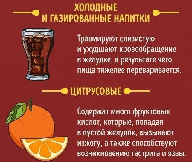 Продукты, которые можно и нельзя есть натощак 5