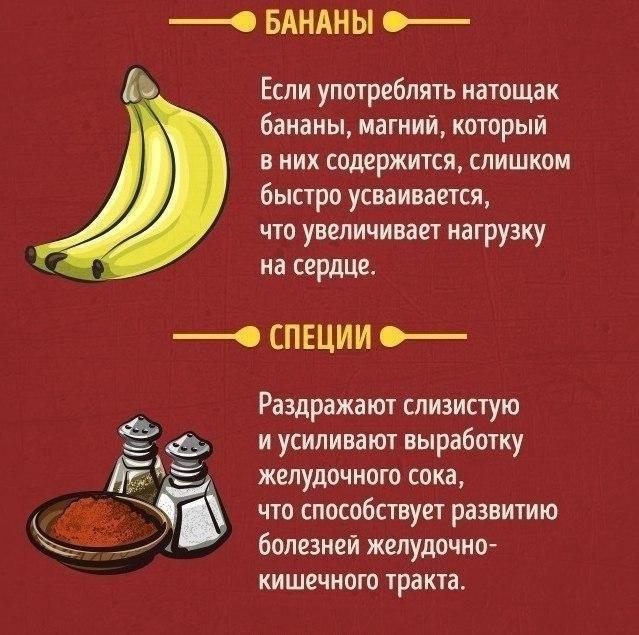 Продукты, которые можно и нельзя есть натощак 6