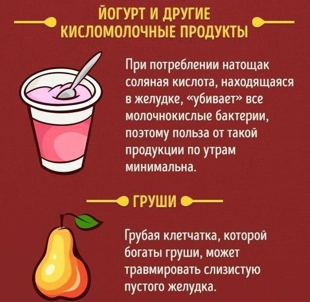 Продукты, которые можно и нельзя есть натощак 8