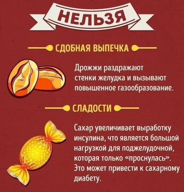 Продукты, которые можно и нельзя есть натощак 9